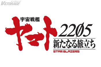 シリーズ最新作 『宇宙戦艦ヤマト2205 新たなる旅立ち』メインスタッフ発表 & 2020年 秋 上映決定!『宇宙戦艦ヤマト2202 愛の戦士たち 総集篇(仮)』2020年劇場上映も決定!