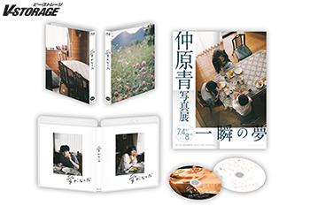 岸井ゆきの×成田 凌、今泉力哉監督作「愛がなんだ」Blu-ray&DVD 10月25日発売!