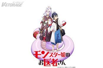 集英社・ダッシュエックス文庫の人気作『モンスター娘のお医者さん』2020年TVアニメ化決定!