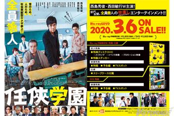 「任侠学園」Blu-ray & DVD先着購入特典、店舗別オリジナル特典のご案内 <対象店舗限定> ※3/3(火)画像追加