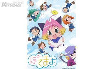 原作15周年記念!TVアニメ『ぽてまよ』2019年11月15日(金)より見放題配信決定!!