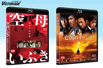 軍事エンターテイメント超大作「空母いぶき」Blu-ray&DVD、「亡国のイージス」Blu-ray 12月5日発売!