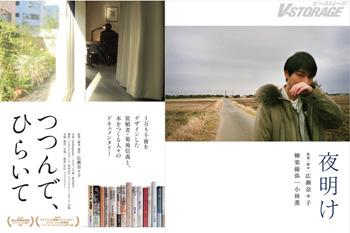 『夜明け』Blu-ray & DVD発売×新作『つつんで、ひらいて』公開記念 広瀬奈々子監督 母校・武蔵野美術大学で映像とデザインのトークイベント開催!オフィシャルレポート到着!!