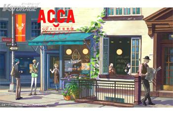 新作OVA&朗読音楽劇の特別篇「ACCA13区監察課 Regards」Blu-ray&DVD 描き下ろしBOXイラスト完成!新作OVA登壇完成披露上映会、TVシリーズオールナイト上映会&トークショー、朗読音楽劇収録映像の1日限定上映会開催決定!!