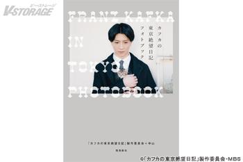 カフカの東京絶望日記 フォトブック
