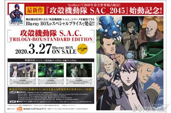 最新作『攻殻機動隊 SAC_2045』始動記念!Blu-ray BOX「攻殻機動隊S.A.C. TRILOGY-BOX:STANDARD EDITION」2020年3月27日に発売決定!!
