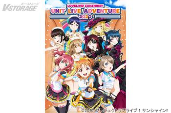 3ユニットがさいたまスーパーアリーナに集結!!「ラブライブ!サンシャイン!!」ユニットライブツアー追加公演決定!