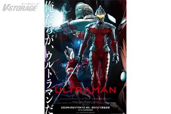 NETFLIXにて全世界独占配信中!アニメ『ULTRAMAN』2020年4月より地上波放送が決定!!