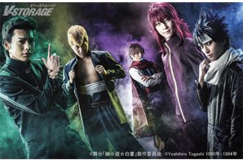 2020年2月27日(木)発売 舞台「幽☆遊☆白書」Blu-ray&DVD 追加特典&パッケージデザイン解禁!