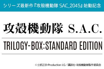 シリーズ最新作『攻殻機動隊 SAC_2045』始動記念! 「攻殻機動隊S.A.C. TRILOGY-BOX:STANDARD EDITION」2020年3月27日(金)発売決定