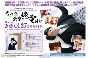 「カフカの東京絶望日記」Blu-ray店舗別オリジナル特典のご案内 <対象店舗限定>