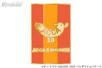 2020年3月27日発売「ACCA13区監察課 Regards」Blu-ray & DVD追加特典決定!