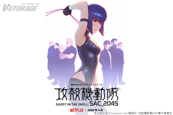 Netflixにて2020年4月より配信開始決定!新作アニメーション『攻殻機動隊 SAC_2045』メインキャスト・音楽・オープニングテーマ発表!
