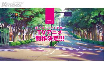 ラブライブ!新シリーズ プロジェクトスタート!!!TV アニメの制作が決定!メインキャスト1名の一般公募オーディションも開催!
