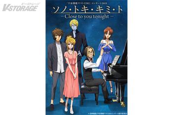 「宇宙戦艦ヤマト2202」コンサート2019 Blu-ray発売記念!愛のフィルムコンサート開催決定!