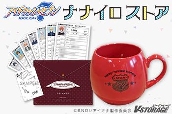 アイドリッシュセブンTVアニメ連動メモリアルグッズ 再販商品【注文締切日2020年2月7日】