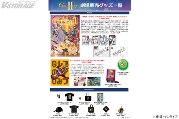 劇場版『Gのレコンギスタ Ⅱ』「ベルリ撃進」上映間近の3大ニュースを解禁!! 物販情報&スタッフが語る『G-レコ』舞台挨拶&3月からの追加上映決定!