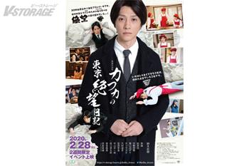 劇場特別版「カフカの東京絶望日記」舞台挨拶開催中止のご案内
