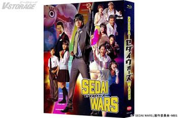 TVシリーズ全7話+スピンオフ全1話を完全収録!ドラマ『SEDAI WARS』Blu-ray BOX 5月27日発売決定!!