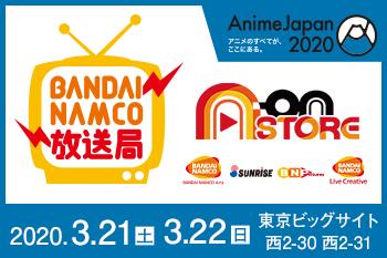 "AnimeJapan 2020 「バンダイナムコ放送局~BN情報STATION~」&「バンダイナムコ放送局 スーベニアショップ""A-on STORE""」ブース概要【2月14日情報更新!】"