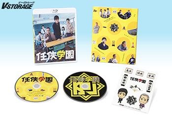 西島秀俊×西田敏行W主演!「任侠学園」Blu-ray&DVD 3月6日発売!
