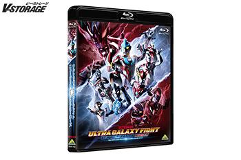 完全新作バトルストーリー「ウルトラギャラクシーファイト ニュージェネレーションヒーローズ」Blu-ray&DVD 2月27日発売!