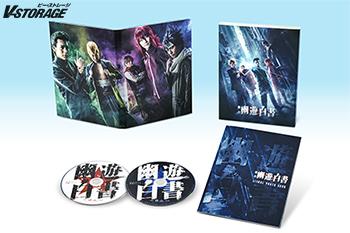 待望の初舞台化! 舞台「幽☆遊☆白書」Blu-ray&DVD 2月27日発売!