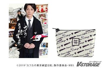 劇場特別版「カフカの東京絶望日記」劇場グッズ オンラインショップで再販決定!