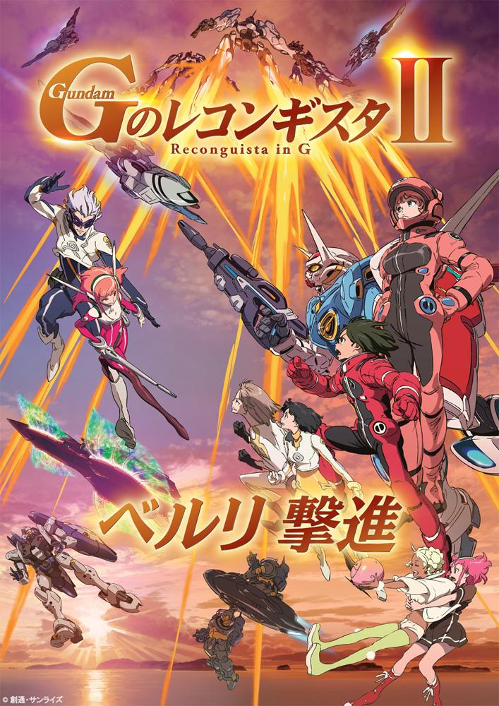 劇場版『Gのレコンギスタ Ⅱ』「ベルリ撃進」Blu-ray&DVD発売決定!!<※2020年3月9日発売日情報更新>