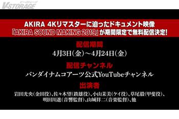 4Kリマスターに迫ったドキュメント映像「AKIRA SOUND MAKING 2019」4月3日(金)~24日(金)まで期間限定無料配信決定!!