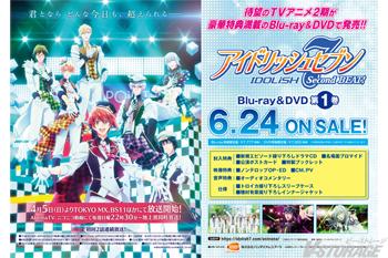 『アイドリッシュセブン Second BEAT!』Blu-ray&DVD(全7巻)法人別全巻購入特典&法人共通第1巻・第2巻早期予約特典紹介 <対象店舗限定>