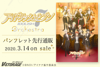 【先行通販】 アイドリッシュセブン オーケストラ パンフレット【注文締切日2020年3月8日】