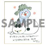 犬と猫どっちも飼ってると毎日たのしい 松本ひで吉 描き下ろしイラスト色紙 1名様