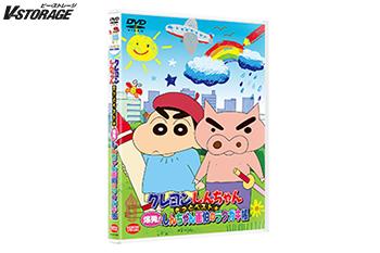 映画最新作公開記念!「クレヨンしんちゃん きっとベスト☆爆発!しんちゃん画伯のラクガキ帳 」DVD 4月3日発売!