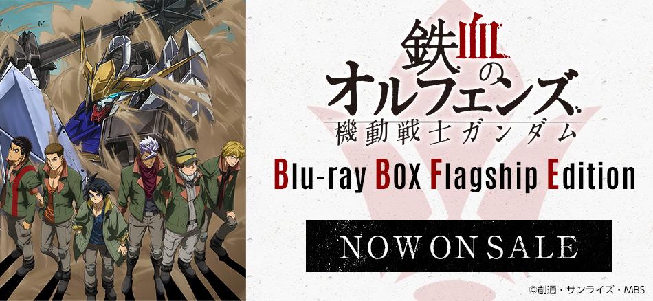 鉄血のオルフェンズ blu-ray box flagship edition