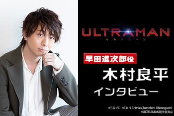 4月TV放送開始!フル3DCGアニメ『ULTRAMAN』早田進次郎役・木村良平インタビュー