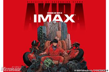 「AKIRA」4KリマスターがIMAX®で4月3日(金)より上映開始!