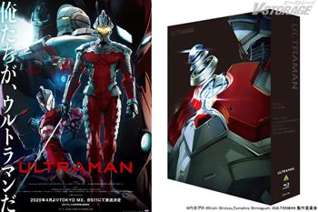 4月よりTOKYO MX、BS11にてテレビ放送スタート!アニメ『ULTRAMAN』 Blu-ray BOX 2020年6月24日発売決定!!レンタル配信・デジタルセル配信も開始!