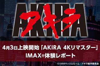 4月24日「AKIRA 4Kリマスターセット」発売記念!4月3日上映開始「AKIRA 4Kリマスター」IMAX®体験レポート