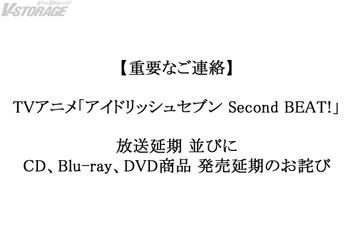 【重要なご連絡】TVアニメ「アイドリッシュセブン Second BEAT!」放送延期 並びにCD、Blu-ray、DVD商品 発売延期のお詫び ※2020年8月4日情報更新