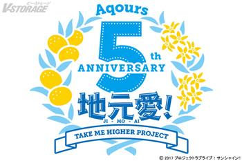 「ラブライブ!サンシャイン!!」 Aqours 5周年プロジェクト始動!ドームツアー 開催決定!!