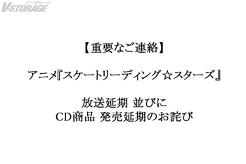 【重要なご連絡】アニメ『スケートリーディング☆スターズ』放送延期並びにCD商品発売延期のお知らせとお詫び