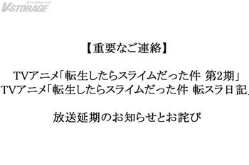 TVアニメ「転生したらスライムだった件 第2期」及びTVアニメ「転生したらスライムだった件 転スラ日記」放送延期のお知らせとお詫び