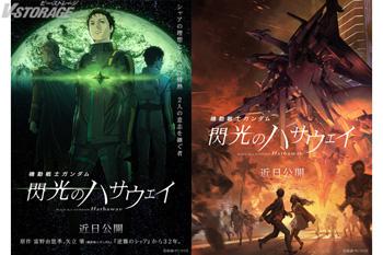 『機動戦士ガンダム 閃光のハサウェイ』 公開延期が決定