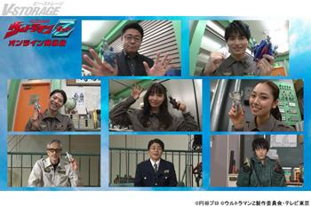 新TVシリーズ『ウルトラマンZ(ゼット)』6月20日(土)より放送開始! ウルトラマンシリーズ史上初のオンライン発表会実施!