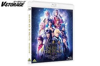 人気作が舞台化「テイルズ オブ ザ ステージ -光と影の正義-」Blu-ray 6月16日発売!