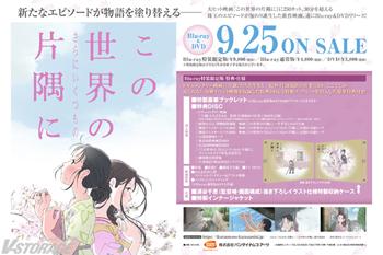 『この世界の(さらにいくつもの)片隅に』Blu-ray & DVD先着購入特典、法人限定版、店舗別オリジナル特...