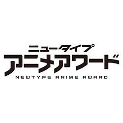 ニュータイプアニメアワード 投票受付中!2019年7月期から2020年4月期までに放送・配信、2019年7月~2020年6月中に公開・上映のアニメ作品が対象!投票〆切は2020年8月31日(月)