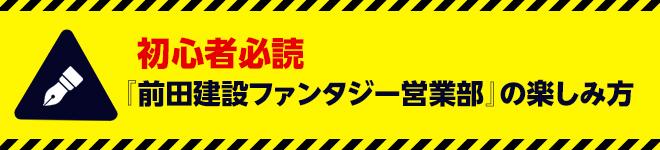 初心者必読!『前田建設ファンタジー営業部』の楽しみ方