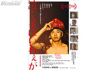 『泣く子はいねぇが』 第68回 サン・セバスティアン国際映画祭 オフィシャルコンペティション部門 最優秀撮影賞 受賞!